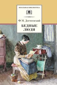 """Роман """"Бедные люди"""" Достоевский Ф.М."""