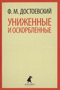 """Роман """"Униженные и оскорбленные"""" Достоевский Ф.М."""