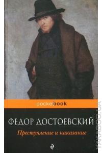 """Роман """"Преступление и наказание"""" Достоевский Ф.М."""
