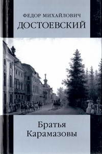 """Роман """"Братья Карамазовы"""" Достоевский Ф.М."""