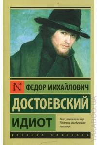 """Роман """"Идиот"""" Достоевский Ф.М."""