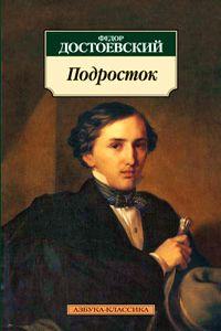 """Роман """"Подросток"""" Достоевский Ф.М."""