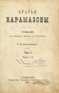 """Роман """"Братья Карамазовы"""""""