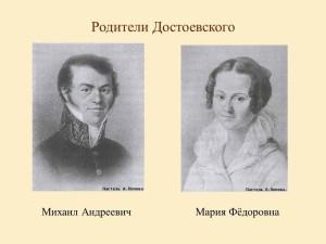 Родители Достоевского Ф.М. - отец Михаил Андреевич и мать Мария Федоровна