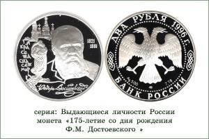 Монета Достоевский Ф.М., 175-летие со дня рождения