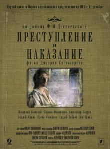 Преступление и наказание (сериал, 2007)
