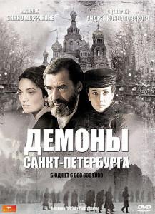 Фильм Демоны Санкт-Петербурга (2008)
