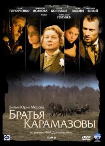 """Сериал """"Братья Карамазовы"""", 2009"""