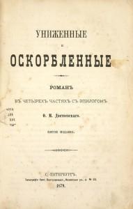 Роман «Униженные и оскорбленные»