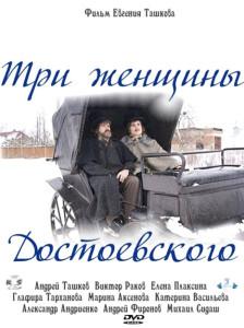 Фильм Три женщины Достоевского (2010)