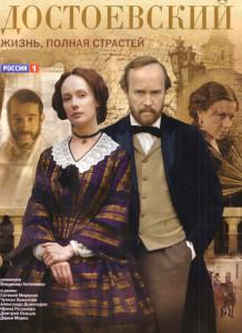Сериал Достоевский (2010)