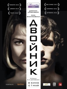 Фильм Двойник (2013)