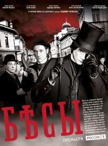 Фильм Бесы (2014)