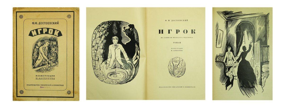 """Достоевский Ф.М. - """"Игрок"""" роман с иллюстрациями"""