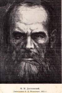 Фалилеев В. Портрет Ф.М.Достоевского. 1921 г.