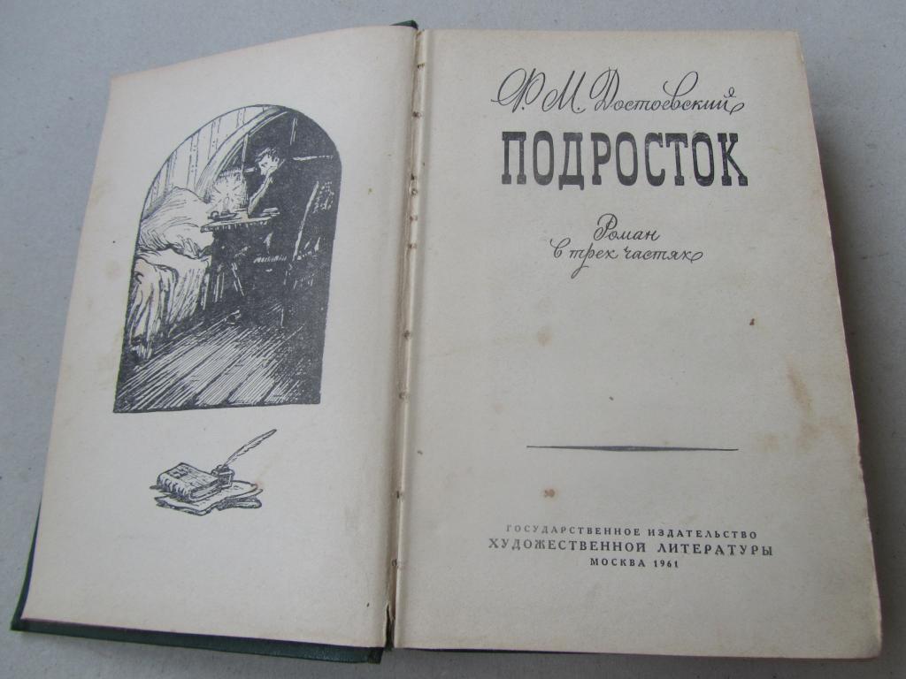 """Достоевский Ф.М. - """"Подросток"""" роман в 3 частях"""