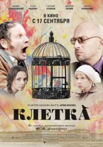Фильм Клетка (2015)