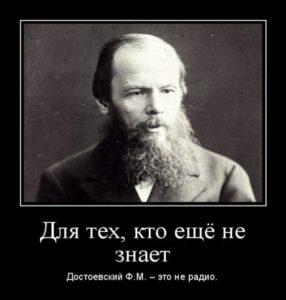 Анекдоты про Достоевского Ф.М.