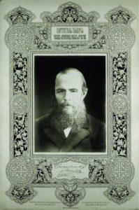 Ф.М. Достоевский. 1879. Фотография К.А. Шапиро